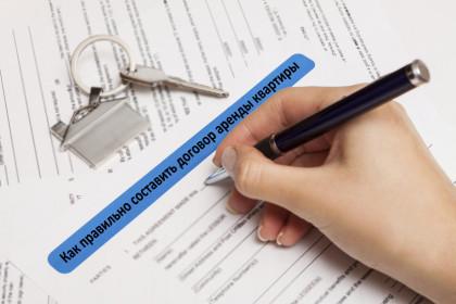 Как правильно заключить договор аренды квартиры в 2019 году