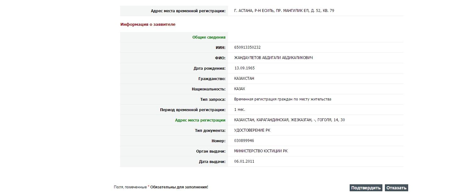 Временная регистрация алматы 2017 гражданин рф регистрация в рк